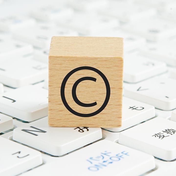 著作権について